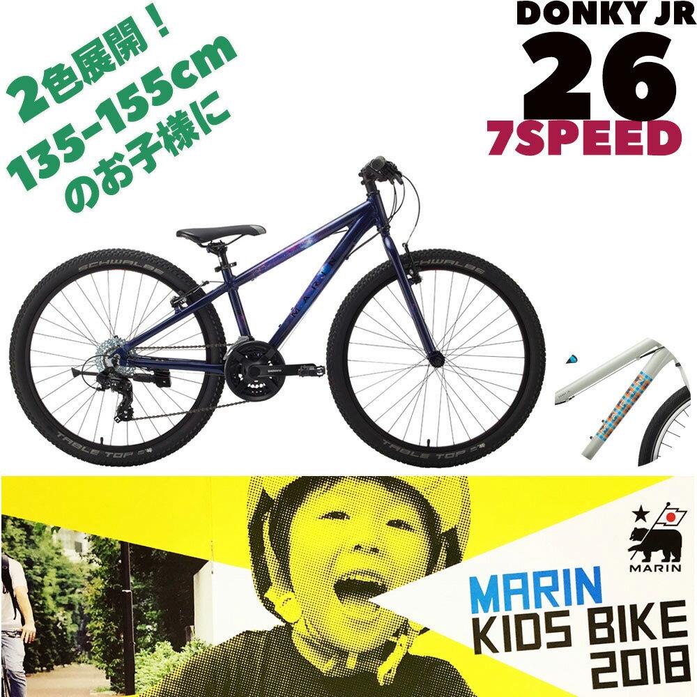 【リミテッドカラー】【2018モデル】MARIN(マリン)DONKY JR 26 7SPEED幼児・子供用自転車【送料プランC】 【完全組立】