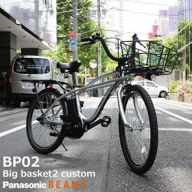 【大ぶりなビッグバスケット2搭載】【BEAMSとのコラボバイク】BP02カスタム(ビーピー02)(BE-ELZC632A)PANASONIC(パナソニック)電動アシスト自転車【送料プランA】