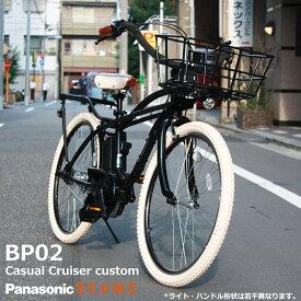 【1都3県送料2700円より(注文後修正)】【カジュアルクルーザーカスタム】【BEAMSとのコラボバイク】BP02カスタム(ビーピー02)(BE-ELZC632)PANASONIC(パナソニック)電動アシスト自転車【送料プランA】