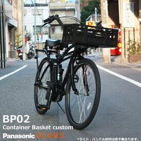 【コンテナ型バスケット搭載】在庫少量有 【BEAMSとのコラボバイク】BP02カスタム(ビーピー02)(BE-ELZC632A)PANASONIC(パナソニック)電動アシスト自転車【送料プランA】