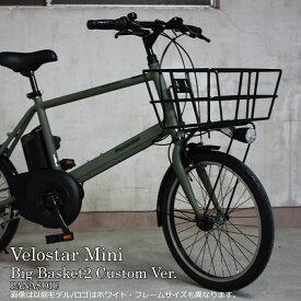 【1都3県送料2700円より(注文後修正)】【たっぷりの荷物を搭載できるビッグバスケット搭載】VELOSTAR MINI(ベロスターミニ)BE-ELVS072PANASONIC(パナソニック)電動アシスト自転車・E-bike(イーバイク)【送料プランA】