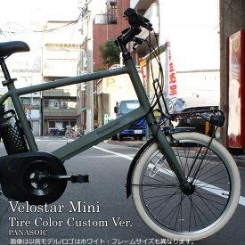 【1都3県送料2700円より(注文後修正)】【タイヤカスタム】VELOSTAR MINI(ベロスターミニ)BE-ELVS0722020モデルPANASONIC(パナソニック)電動アシスト自転車・E-bike(イーバイク)【送料プランA】
