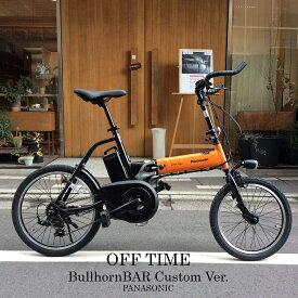 【ブルホーンカスタム】OFF TIME(オフタイム)(BE-ELW073A)PANASONIC(パナソニック)電動アシスト折り畳み自転車・E-BIKE(イーバイク)【送料プランA】