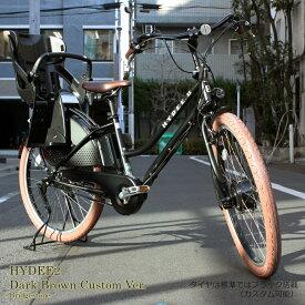 【1都3県送料2700円より(注文後修正)】【ダークブラウンカスタムモデル】 HYDEE.2 Dark Brown CUSTOM(ハイディツー ダークブラウン)(HY6B40)ブリヂストン電動自転車【送料プランA】 【完全組立】