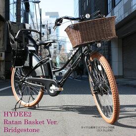 【1都3県送料2700円より(注文後修正)】【籐風バスケット+タイヤカスタム】HYDEE.2 Ratan style Basket Ver.(ハイディツー ラタンスタイルバスケット)(HY6B40)ブリヂストン電動自転車【送料プランA】