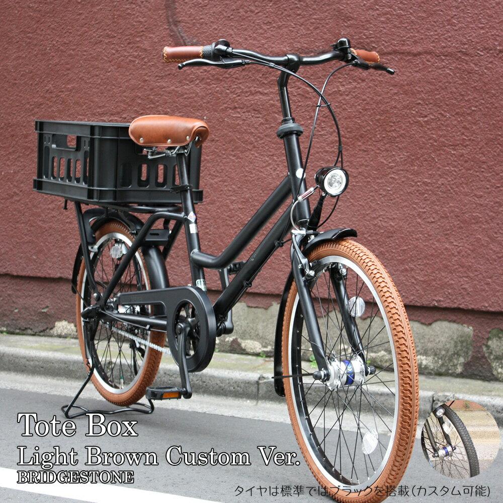 【ライトブラウンカスタムモデル】[TOTE BOX LARGE(TBX43T)]トートボックスラージ24インチ・3段変速ブリヂストン 小径お買物自転車【送料プランA】 【完全組立】【店頭受取対応商品】