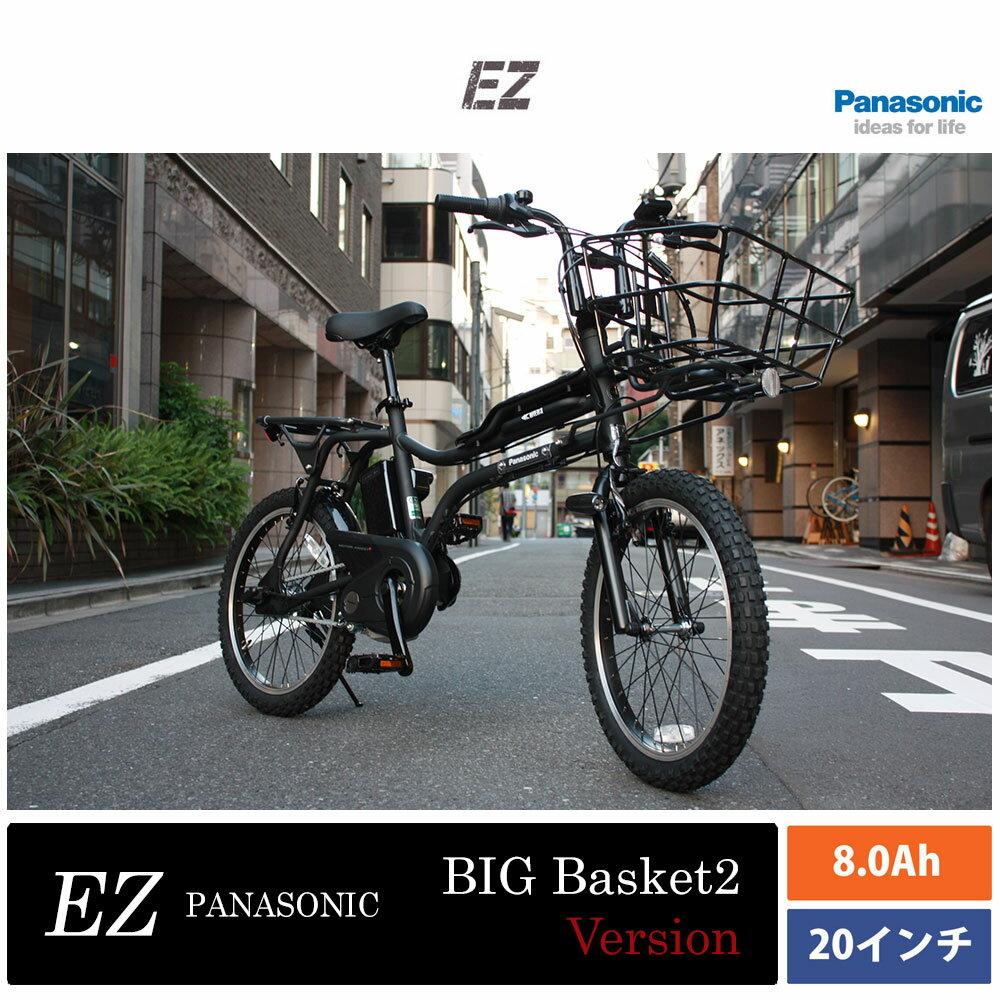 【パナソニック期間限定特価!(10/26 10時まで)】【たっぷりの荷物を搭載できるビッグバスケット搭載】EZ Big BASKET2(イーゼットカスタム)BE-ELZ032APANASONIC(パナソニック)電動アシスト自転車【送料プランA】 【完全組立】