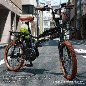 【関東/近畿は地方で送料異なる(注文後修正)】在庫少量有 【ライトブラウンカスタム】EZ L.Brown custom(イーゼットカスタム)BE-ELZ033PANASONIC(パナソニック)電動アシスト自転車【送料プランA】