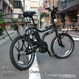 【関東/近畿は地方で送料異なる(注文後修正)】【ウッド底板がついたバスケット搭載】EZ WOOD BASKET(イーゼットカスタム)BE-ELZ033PANASONIC(パナソニック)電動アシスト自転車【送料プランA】