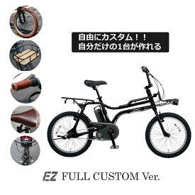 【タイヤ・カゴ・グリップ・サドル・ワイヤーをカスタマイズ】【フルカスタムチョイス】EZ FULL custom(イーゼットカスタム)BE-ELZ033APANASONIC(パナソニック)電動アシスト自転車【送料プランA】