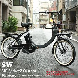 【関東/近畿は地方で送料異なる(注文後修正)】【たっぷりの荷物を搭載できるビッグバスケット搭載】SW(エスダブリュー)(BE-ELSW012)PANASONIC(パナソニック)電動アシスト自転車【送料プランA】
