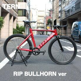 【1都3県送料2700円より(注文後修正)】【ブルホーンカスタム】RIP Bullhorn version(TERN(ターン)2021モデルリップブルホーンカスタムスピード・クロスバイク【限定カラー登場】【送料プランC】