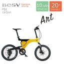 【キャッシュレス還元対象5%】【新カラー登場/店頭受け取り限定商品】BESV(ベスビー)PS1電動アシスト自転車・E-BIKE(…