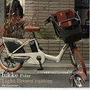 【BS期間限定大特価!(3/26 10時まで)】【ライトブラウンカスタム/2019モデル】BIKKE POLAR(ビッケポーラー)BR0C49(…