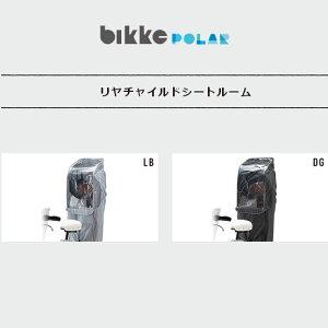 【BIKKE/快適な空間を作るチャイルドシートカバー】リアチャイルドシートルームROOM後ろ用子供乗せチャイルドシート レインカバーRCC-BIKRブリヂストンサイクル