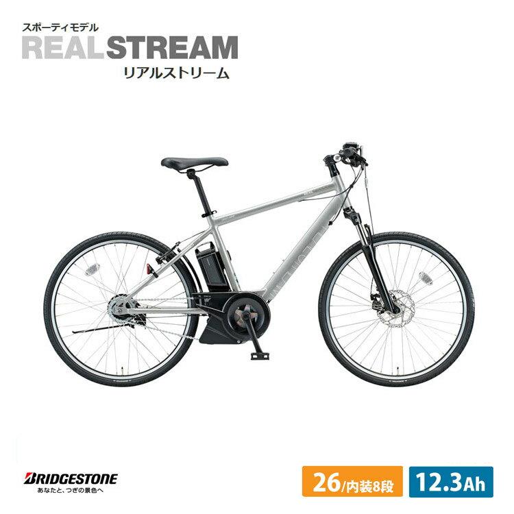 【最大1500円クーポン+P最大19倍(11/19 0時まで)】Real Stream(リアルストリーム15.4ah)(RS6C48)ブリヂストン電動アシスト自転車【送料プランA】 【完全組立】【店頭受取対応商品】