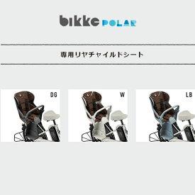 【P最大19倍+最大2000円クーポン(11/1 0時より)】bikke POLAR(ビッケポーラー)専用リアチャイルドシート&クッションセットRCS-BIK4 & BIK-K.A
