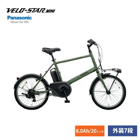 【P最大25倍(3/11 2時まで)】【1都3県送料2700円より(注文後修正)】VELOSTAR MINI(ベロスターミニ)BE-ELVS0722020モデルPANASONIC(パナソニック)電動アシスト自転車・E-bike(イーバイク)【送料プランA】 【完全組立】