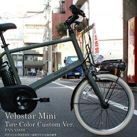 【関東/近畿は地方で送料異なる(注文後修正)】在庫少量有 【タイヤカスタム】VELOSTAR MINI(ベロスターミニ)BE-ELVS0722020モデルPANASONIC(パナソニック)電動アシスト自転車・E-bike(イーバイク)【送料プランA】