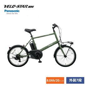 【関東/近畿は地方で送料異なる(注文後修正)】VELOSTAR MINI(ベロスターミニ)BE-ELVS0722020モデルPANASONIC(パナソニック)電動アシスト自転車・E-bike(イーバイク)【送料プランA】