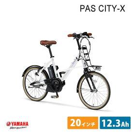 【1都3県送料2700円より(注文後修正)】【2020モデル】[PAS CITY X(パスシティX)](PA20CX)20インチヤマハ電動アシスト小径自転車【送料プランA】