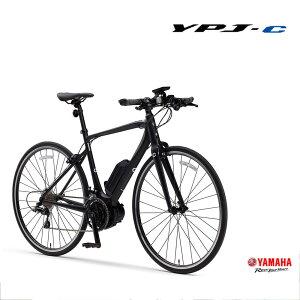 【関東/近畿は地方で送料異なる(注文後修正)】【新しいコンセプトの電動アシストクロスバイク】[YPJ-C(ワイピージェイシー)]ヤマハ電動アシストクロスバイク・E-bike(イーバイク)【送料プ
