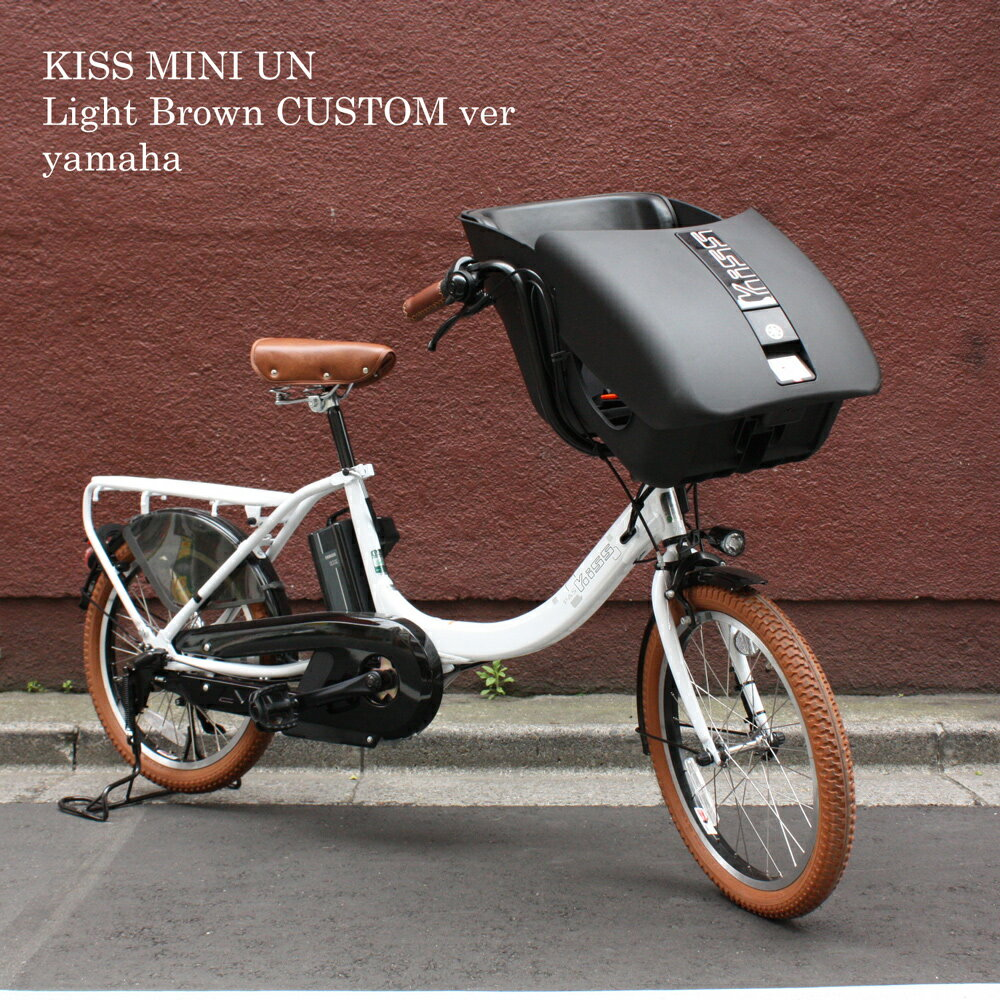 【ライトブラウンカスタム/2018モデル】[PAS Kiss mini un(パス キスミニアン)](PA20KXL)20インチヤマハ電動アシスト自転車【送料プランA】 【完全組立】【店頭受取対応商品】