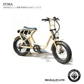 FUMA(フーマ/ヘッドライト初期搭載)ROCKA FLAME(ロカフレーム)【従来の電動アシスト自転車の印象を大きく変えるバイク】電動アシスト自転車バイク・E-BIKE(イーバイク)【店頭受け取り限定商品】【testride】
