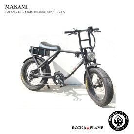 MAKAMI(マカミ/ヘッドライト初期搭載)ROCKA FLAME(ロカフレーム)【従来の電動アシスト自転車の印象を大きく変えるバイク】電動アシスト自転車バイク・E-BIKE(イーバイク)【店頭受け取り限定商品】【testride】