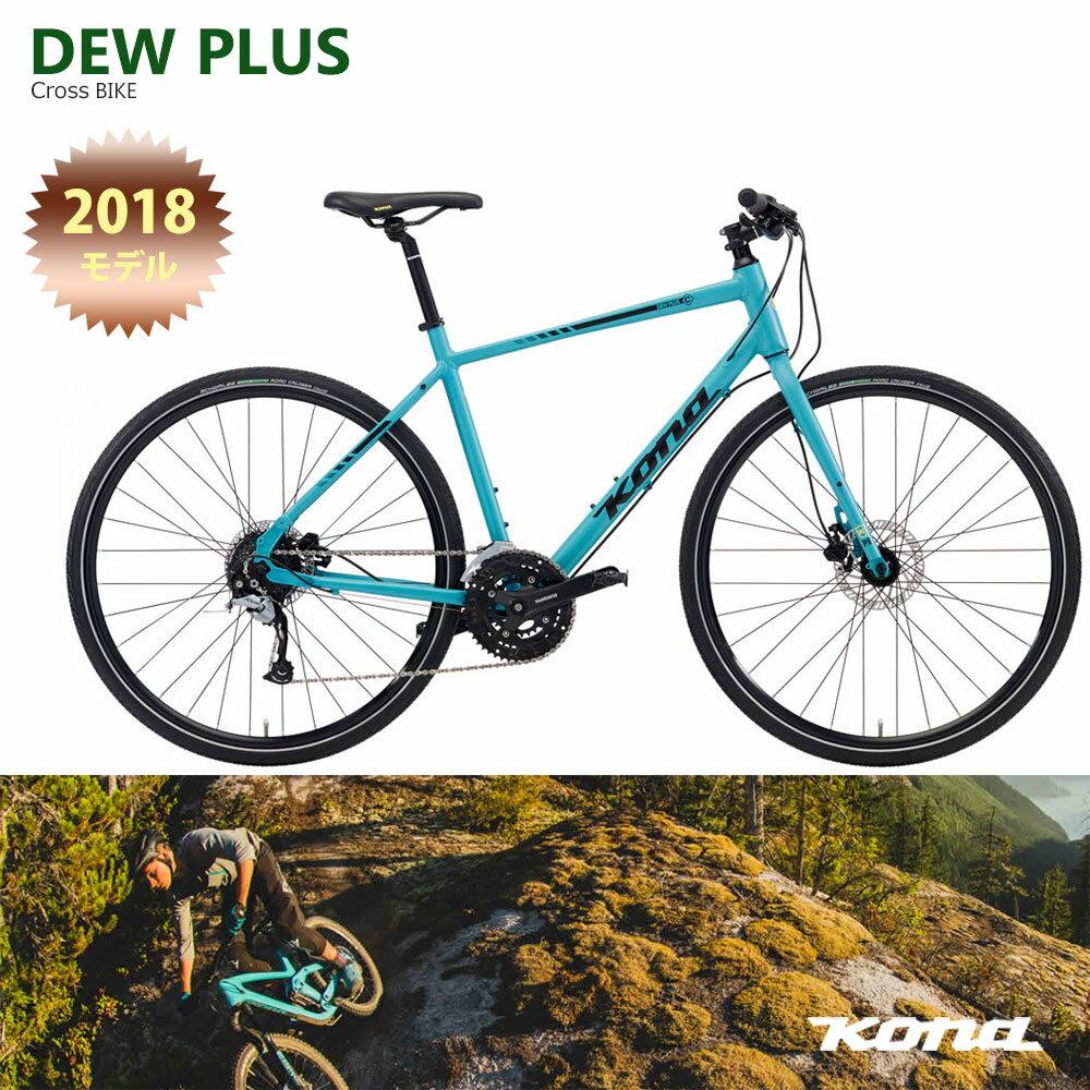 2018モデルKONA(コナ)DEW PLUS(デュープラス)クロスバイク【送料プランC】 【完全組立】【店頭受取対応商品】