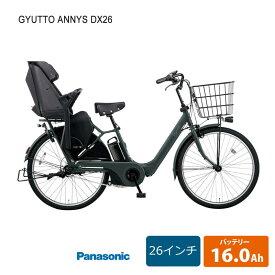 【1都3県送料2700円より(注文後修正)】【2020モデル】Gyutto Annys DX(ギュットアニーズデラックス)BE-ELAD632(26インチ)電動/3段変速パナソニック子供乗せ電動自転車【送料プランA】