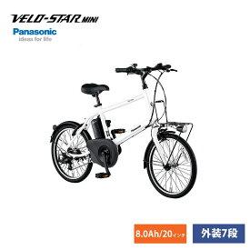 【関東/近畿は地方で送料異なる(注文後修正)】VELOSTAR MINI(ベロスターミニ)BE-ELVS073PANASONIC(パナソニック)電動アシスト自転車・E-bike(イーバイク)【送料プランA】