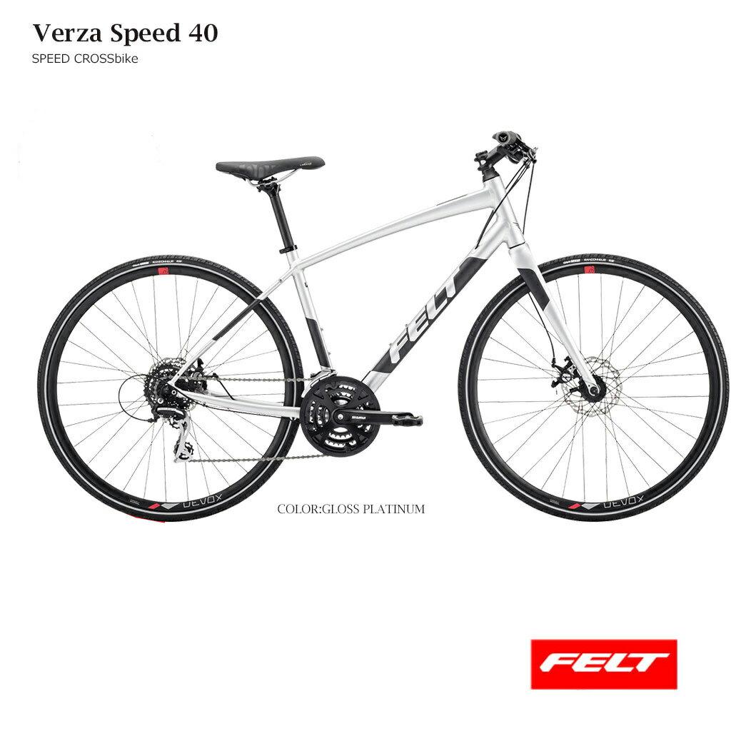 【2018モデル】FELT(フェルト)VERZA SPEED40(ベルザスピード)クロスバイク【送料プランC】 【完全組立】【店頭受取対応商品】