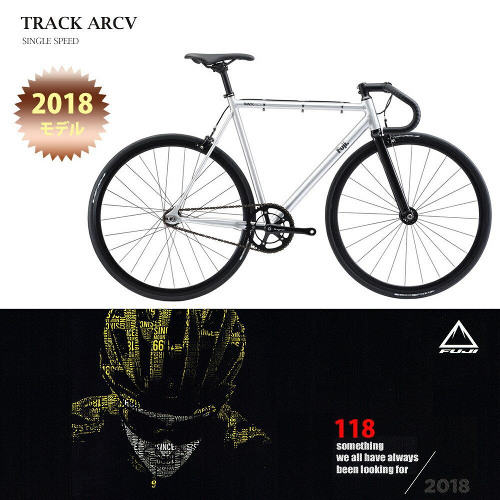 【P最大18倍(11/24 10時より/エントリ含)】【2018モデル】FUJI(フジ)TRACK ARCV(トラックARCV)シングル・ピストバイク【送料プランC】 【完全組立】