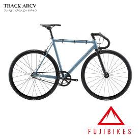 【1都3県送料2700円より(注文後修正)】2020モデルFUJI(フジ)TRACK ARCV(トラックARCV)シングル・ピストバイク【送料プランC】 【完全組立】
