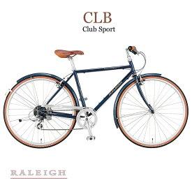 【関東/近畿は地方で送料異なる(注文後修正)】CLB(クラブスポーツ)RALEIGH(ラレー)クラシックバイク【送料プランB】