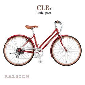 【関東/近畿は地方で送料異なる(注文後修正)】CLB-S(クラブスポーツS)RALEIGH(ラレー)クラシックバイク【送料プランB】