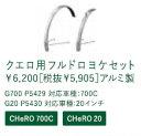 【P最大9倍(8/20 9時まで)】CHERO用フル泥除けセット(G700/20)P5429/5430