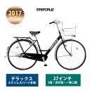 【2017モデル】[STEPCRUZ Dx(ステップクルーズデラックス)](SC7TP)27インチ/チェーンモデルブリヂストン自転車【送…