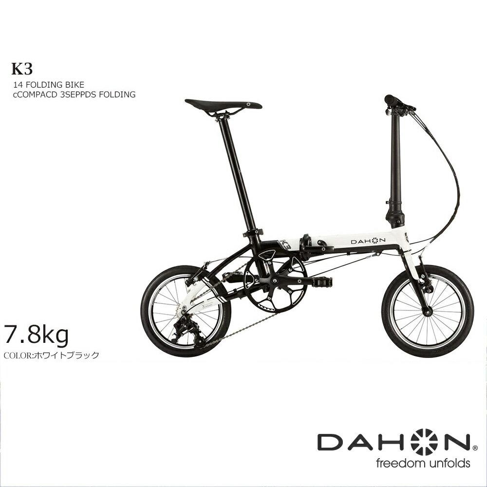【14インチ/外装3段モデル登場】DAHON(ダホン)K3(ケースリー)折り畳み・フォールディングバイク【送料プランC】 【完全組立】【店頭受取対応商品】