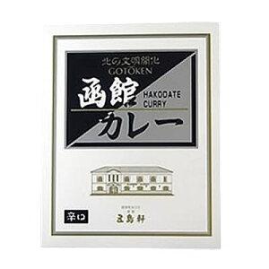 五島軒函館カレー辛口(業務用/12個入)