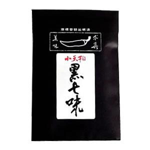 七味唐辛子小天狗黒七味20g