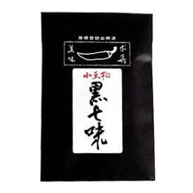 〔七味唐辛子〕小天狗 黒七味 20g【送料 0 円】【メール便】
