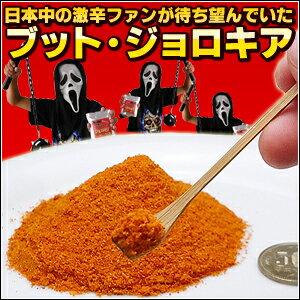 【送料無料】ジョロキア(ブート・ジョロキア唐辛子粉末)(100g)【業務用】