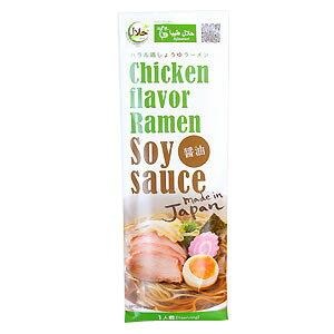 ハラル鶏ラーメン/塩味(業務用・30個入ケース) Halal Chicken Salt Ramen 30pack(送料無料/Free Shipping)