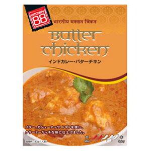 【ハラル認証】キッチン88 インドカレー・バターチキン(業務用/12個入)【HALAL(ハラール)】