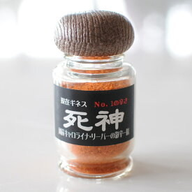 キャロライナ・リーパー「死神」一味唐辛子(10g/瓶入)。