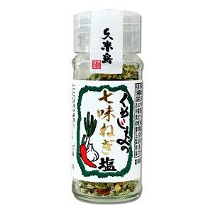 くめじまの七味ねぎ塩(17g)/国産(沖縄県産)