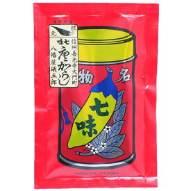 【八幡屋礒五郎】七味唐辛子/袋入り【送料無料/メール便】