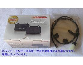 F45 218d Active Tourer 2C20 〜19/07 DIXCELプレミアム 【リア】ブレーキパッド+センサー[即納]